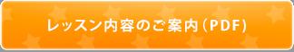 レッスン内容のご案内(PDF)
