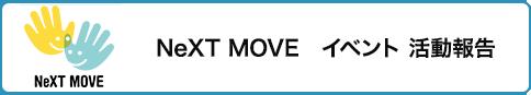 NeXT MOVE イベント 活動報告
