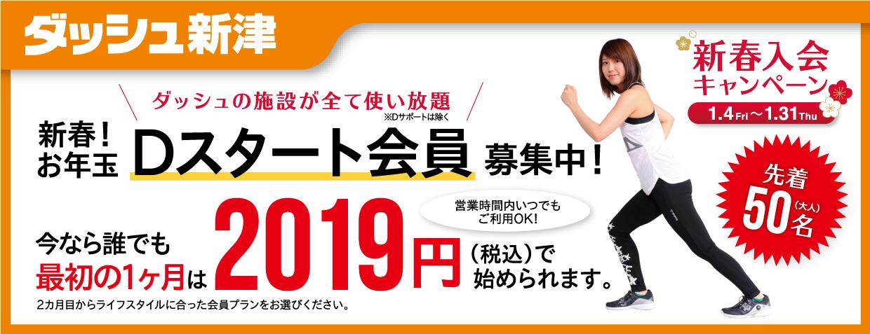 大人 入会キャンペーン スイミング