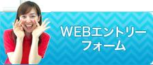 WEBエントリーフォーム