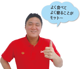 ダッシュ燕スクール スタッフ紹介