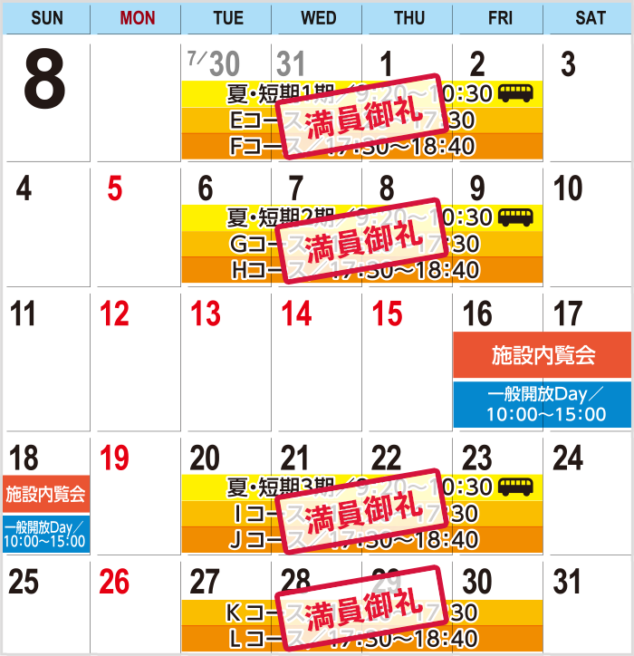 夏休み短期水泳教室&追加企画開催カレンダー