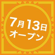 7月13日プレオープン予定