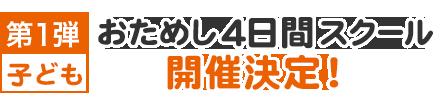 おためし4日間スクール開催決定!