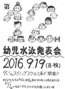 20160911173901-0001