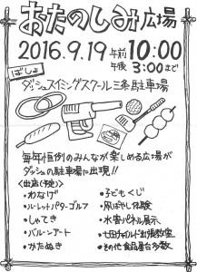 20160911173920-0001