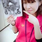 博子ブログ4.8-4