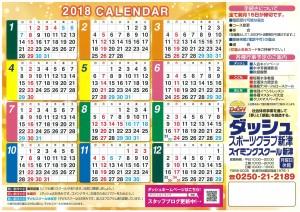 20171216111844-0001