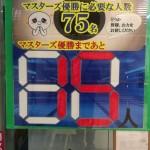 347BD589-D608-4CC6-84FD-ECD635EA0DD4