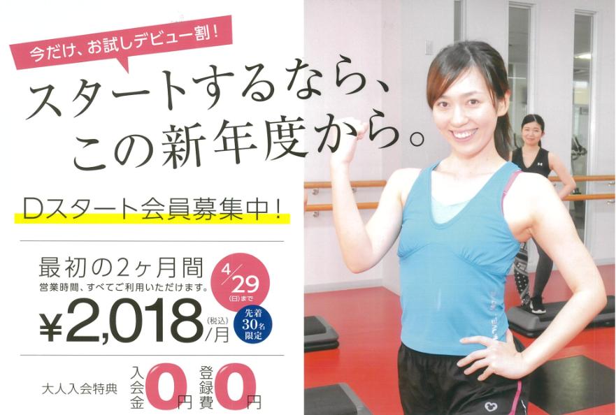 春キャンペーン2018円
