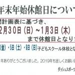 20181227135837-0001