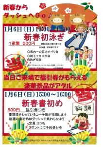 新春イベント子ども