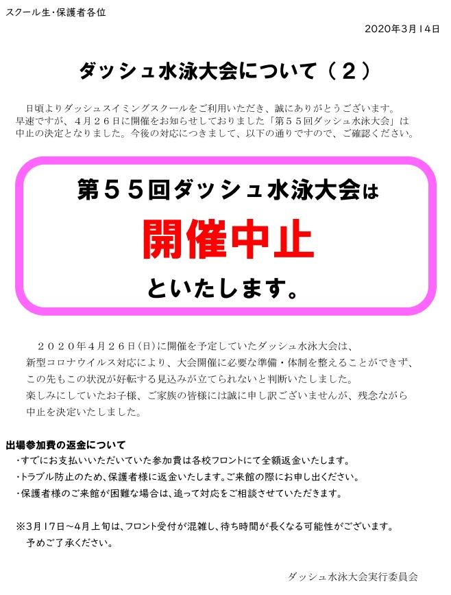 ダッシュ水泳大会について(2)