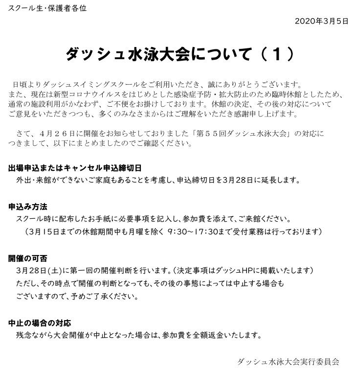 ダッシュ水泳大会について(1)