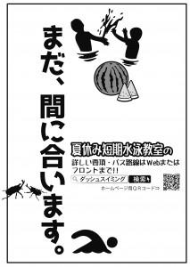 2007ダッシュっ子短期 (002)
